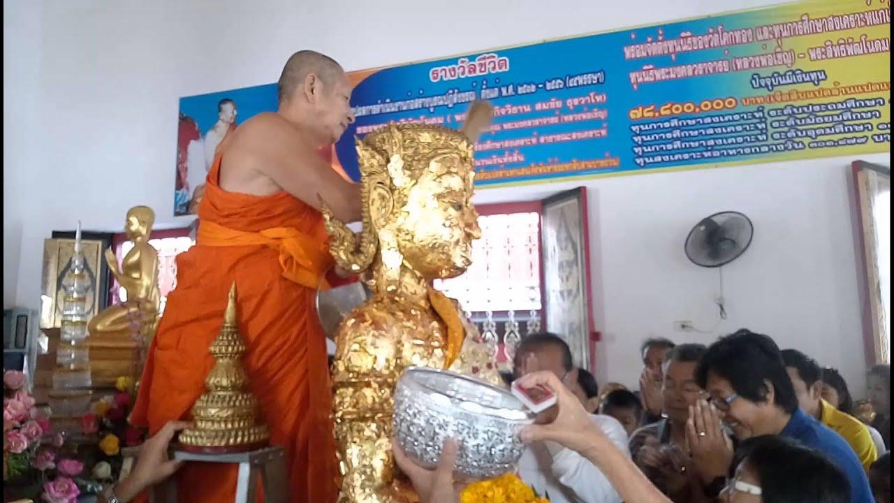 Luang Phor Thong Suk Samrit