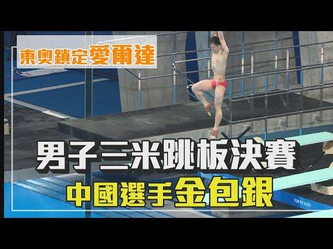 日本寺內健六度參加奧運 堅持到底全場動容|愛爾達電視20210803