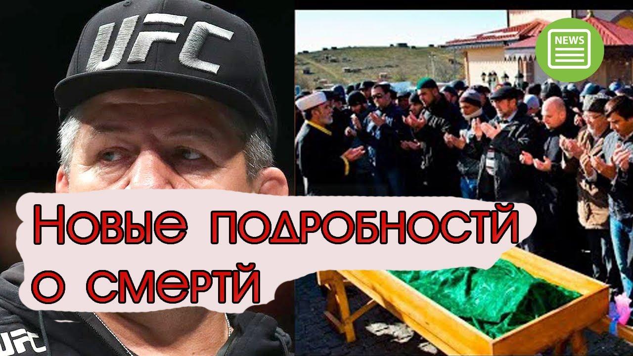 Новоти сегодня - Умер отец Хабиба Нурмагомедова - YouTube