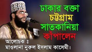 Bangla Waz 2018 | Mawlana Nurul Islam Kashemi | দানুমারঘাট, সাতকানিয়া | Al Amin Islamic Media