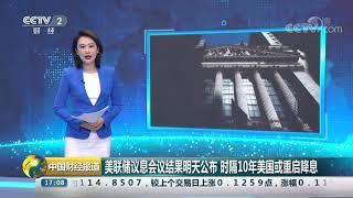 [中国财经报道]美联储议息会议结果明天公布 时隔10年美国或重启降息| CCTV财经