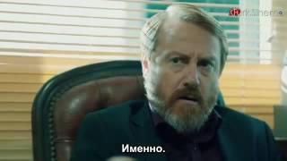 Внутри 8 серия / Içerde 8 bölüm