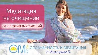 Медитация для очищения от негатива и негативных эмоций