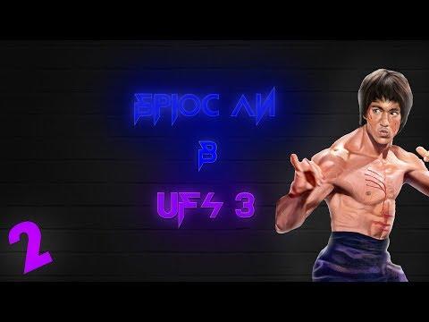 Лучшие нокауты Брюса Ли в UFC I Часть 2 #bruce#lee#лучший#бой#ufc#game#игра#бои#mma#best#knockouts