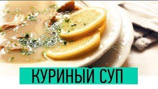 Суп Авголемоно Рецепт| Как приготовить Куриный суп | Греческая Кухня | Soupe Avgolemono