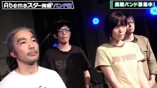 【マスタリカ】 Abema スター発掘 2017年2月5日 放送回 MC:BOO AMC:鹿沼...