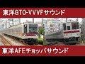 【イイ音♪】東洋電機の響くVVVF&チョッパ音[東武鉄道]
