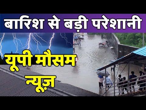 उत्तर प्रदेश मौसम Lucknow Weather Report Mosam  Uttar Pradesh Weather  17 June 2021 17 जून