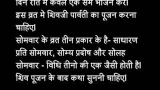 Somvaar Vrat Vidhi