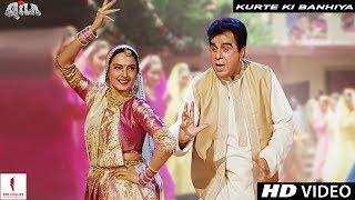 Kurte Ki Banhiya |  Full Song HD | Qila | Rekha, Dilip Kumar, Mukul Dev, Mamta Kulkarni