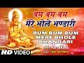 Download Bum Bum Bum Mere Bhole Bhandari Shiv Bhajan By Vipin Sachdeva [Full  Song] I SHIV AARADHANA MP3 song and Music Video