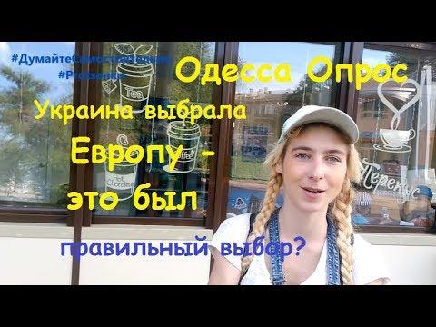 Одесса. Опрос. Украина выбрала Европу - это был правильный выбор?
