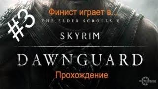 The Elder Scrolls V: Skyrim - Dawnguard - Вампир-лорд