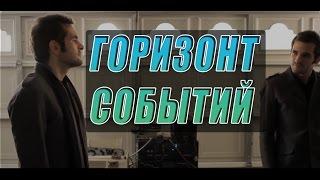 ПЕТЛЯ ВРЕМЕНИ | ГОРИЗОНТ СОБЫТИЙ ФАНТАСТИКА