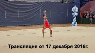 Художественная гимнастиа/Зимние Узоры/Трансляция выступлений от 17декабря2016г