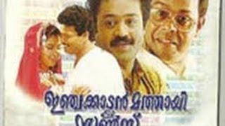 Injakkadan Mathai and Sons 1993:Full Malayalam Movie Part 11