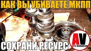 КАК ВЫ УБИВАЕТЕ МКПП (механика). Сохраняем ресурс!!!