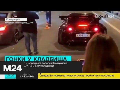 Стритрейсеры устроили нелегальные ночные гонки в ТиНАО - Москва 24