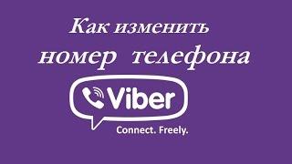 Как изменить номер телефона для VIBER на планшете, телефоне