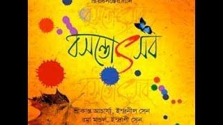 Fagun Hawa Hawa-Srikanto Acharya-Sagarka Music