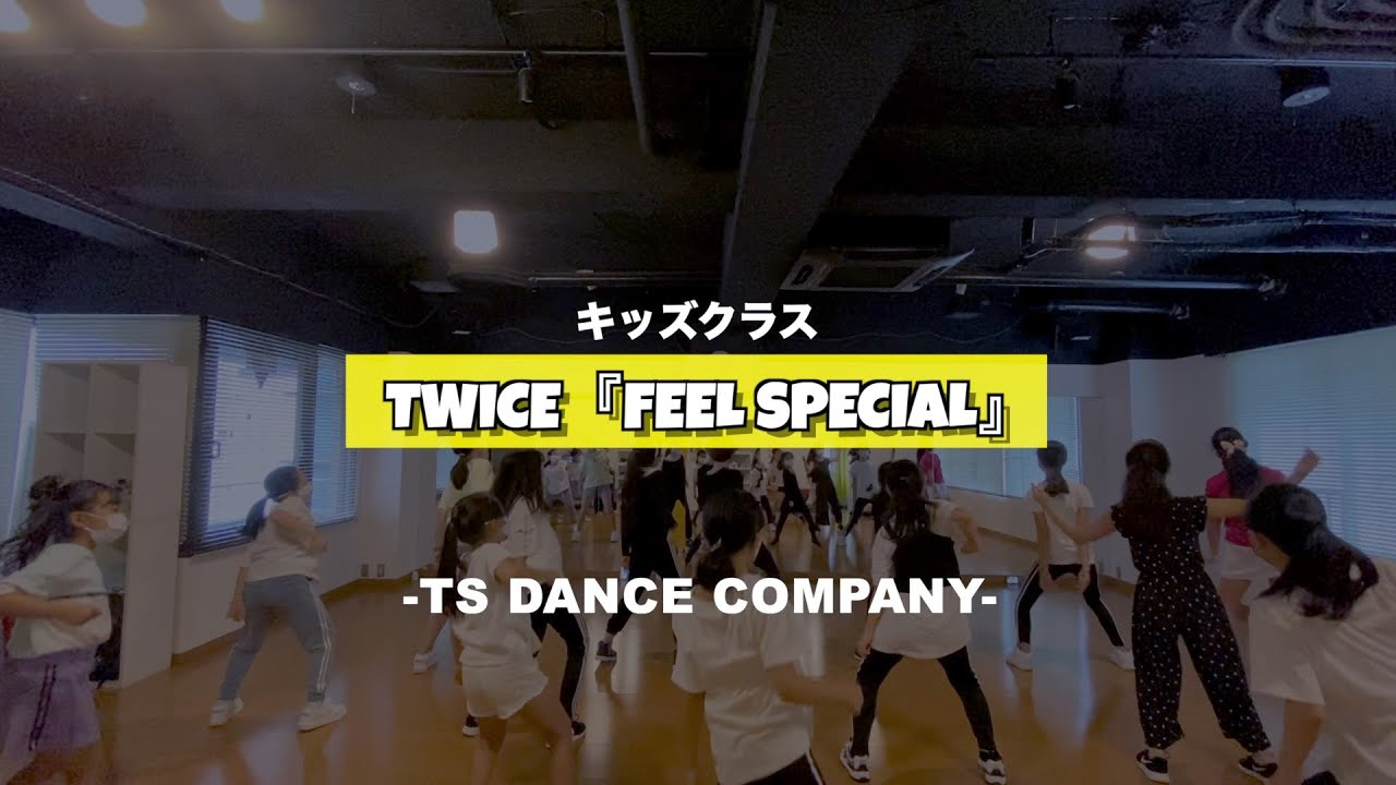 TWICE「Feel Special」新富町K-POPキッズ②クラスの様子