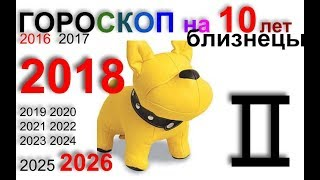 БЛИЗНЕЦЫ 2018, 2016-2026 гороскоп на 10 лет