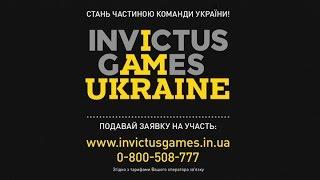 ИГРЫ ИНВИКТУС   международные спортивные соревнования для военнослужащих и ветеранов