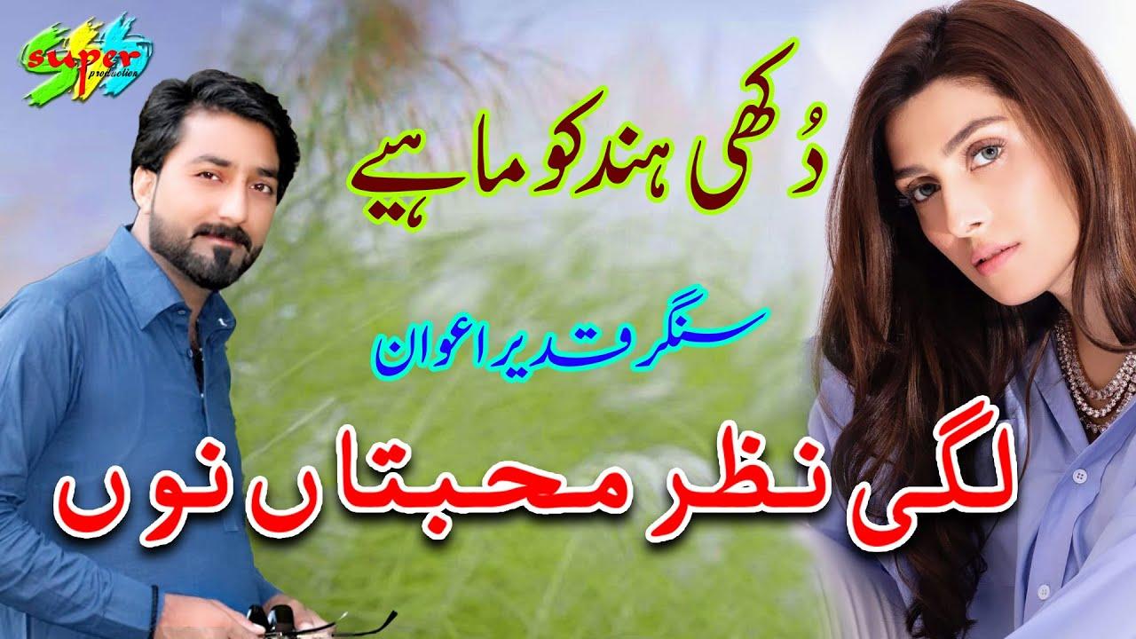Download Lagi Nazar Muhabtan Non    Singer Qadeer Awan    Hindko mahiye