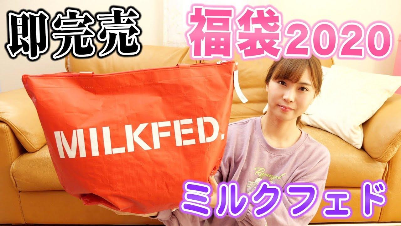 フェド 福袋 2020 ミルク