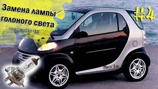 Замена лампы H4 в фаре Смарт фоту 450 / Replacing bulbs in the headlight. Smart Fortwo 450
