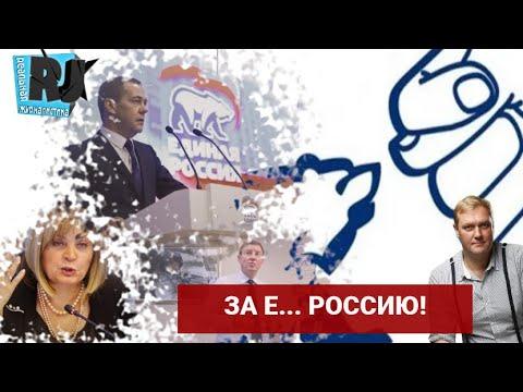 ПОСЛЕДНИЕ ВЫБОРЫ ЕДИНОЙ РОССИИ..