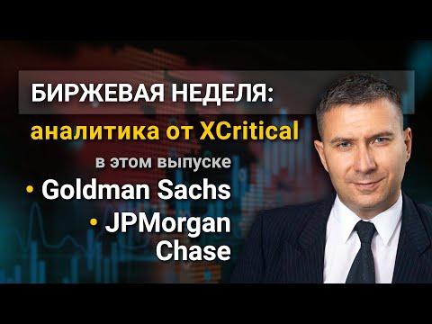 Обзор акций Goldman Sachs и JPMorgan Chase от аналитического центра XCritical
