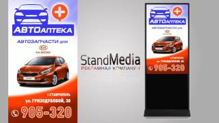 Рекламная компания Stand Media (Магазин автозапчастей для корейских автомобилей