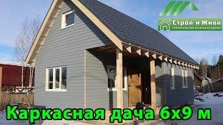 видео Д-6 Дачный каркасный дом 6x9 м