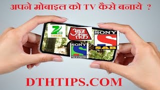 Apne Mobile Ko Tv Kaise Banaye ?