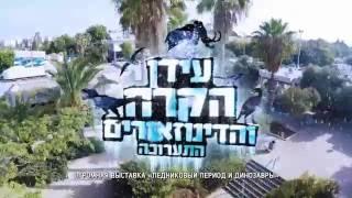 видео Выставка Ледниковый период и динозавры. 2016. Афиша Тель-Авив. Контакты. Полная информация