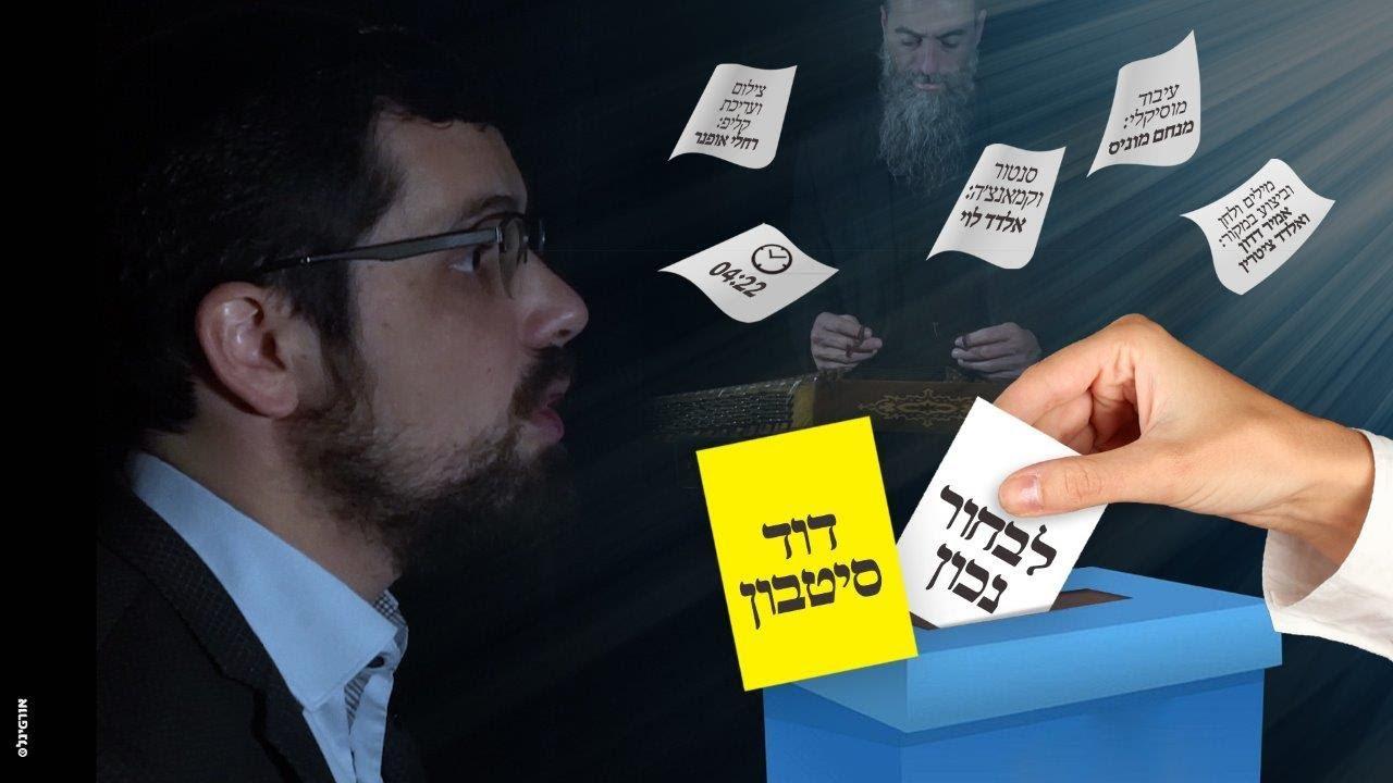 דוד סיטבון - לבחור נכון (קאבר מושקע) | David Sitbon - Livhor Nahon - cover