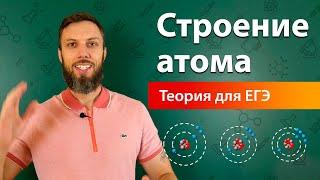 Демо-вариант ЕГЭ-2019 по химии. Строение атома