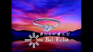 【名古屋・中京ローカルCM】 柏圭  ベルエクラ -Bel Eclat- 〔名古屋三越栄本店宝飾サロン〕(1994年)