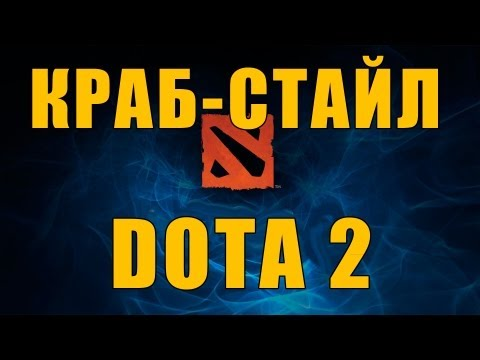 видео: dota 2 - Иногда