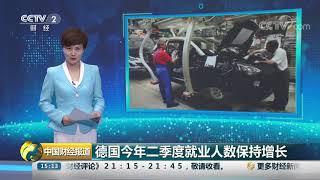 [中国财经报道]德国今年二季度就业人数保持增长| CCTV财经