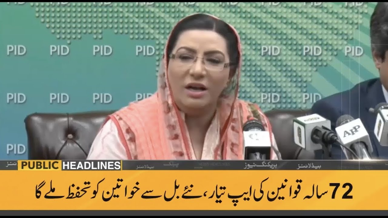 Public News Headlines | 03 PM | 21 August 2019