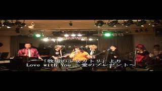 2012.4.15 伊丹オールウェイズにて 「春の世界名作劇場まつり」ライブ ...