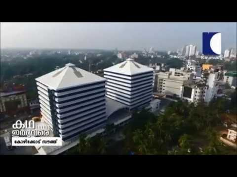 Kozhikode 'The city of Dreams' Aerial views