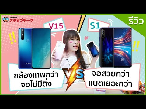 StepVS : vivo S1  vs vivo V15 ซื้อรุ่นไหนดี วันนี้มีคำตอบให้ค่ะ