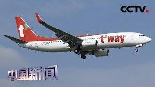 [中国新闻] 韩日关系紧张 部分航线陆续停飞   CCTV中文国际