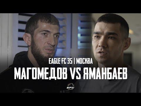 EAGLE FC 35 | РАСУЛ МАГОМЕДОВ VS РУСЛАН ЯМАНБАЕВ | ФИЛЬМ-ИНТЕРВЬЮ