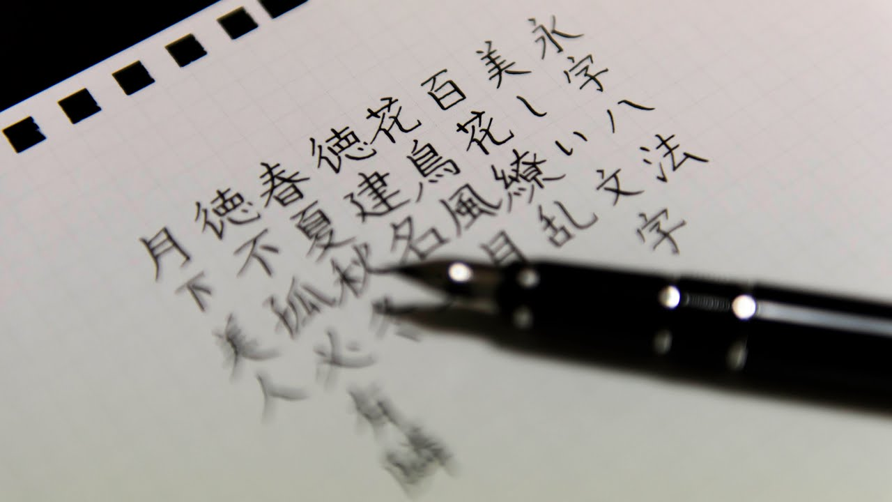Asmr elabo namiki falcon writing japanese calligraphy youtube