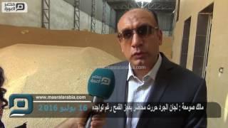 مصر العربية | مالك صومعة : لجان الجرد حررت محاضر بعجز القمح رغم تواجده