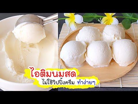 ไอติมนมสด สูตรไม่ใช่วิปครีม เนื้อเนียนๆ ทำไว้กินกันง่ายๆที่บ้าน fresh milk ice cream